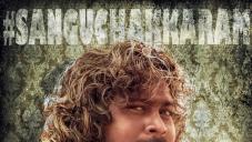 Sangu Chakkaram Movie Poster
