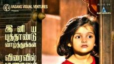 Oru Pakka Kathai Movie Poster