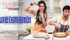 Vinodhan Movie Poster
