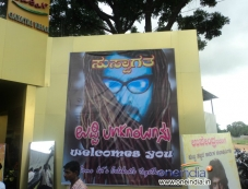 Entrance to Upendra's 45th Birthday Celebration Photos