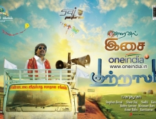 Kutralam First Look Photos