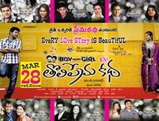Boy Meets Girl Tholiprema Katha Poster Photos