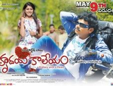 Hrudaya Kaleyam Release Day Poster Photos