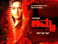 Kannada Movie Amma Poster Photos