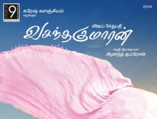 Vijay Sethupathi's Vasantha Kumaran Movie Poster Photos