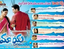 Maaya New Poster - With Celebrities Talk Photos