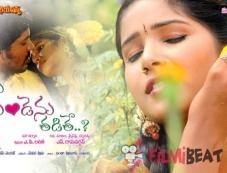 Guppedu Gundenu Thadithe Movie Poster Photos