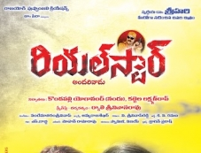 Real Star Movie Poster Photos