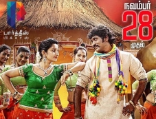Vingyani Movie Poster Photos