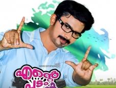 Ente Padam Ninte Kadha Movie Poster Photos