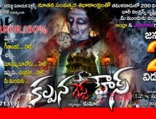 Kalpana Guest House Movie Poster Photos