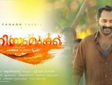 Mariyam Mukku Movie Poster Photos
