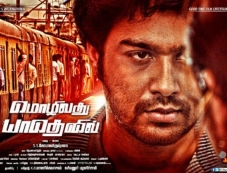 Mozhivathu Yathenil First Look Photos
