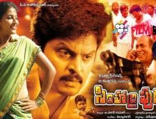 Simhadripuram Movie Poster Photos