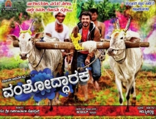 Vamshoddaraka First Look Photos