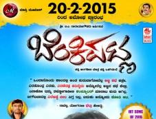 Benkipatna Posters Photos