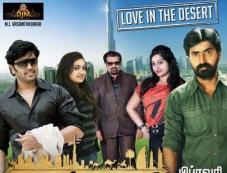 Manal Nagaram Movie Poster Photos