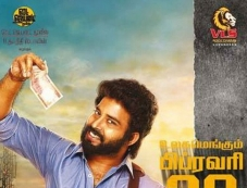 Tamilukku En Ondrai Aluthavum Movie Poster Photos