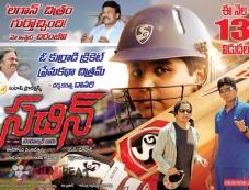 Sachin Tendulkar Kadu Movie Poster Photos