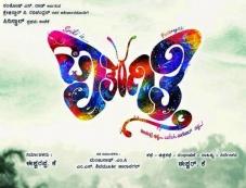 Paataragithi Posters Photos