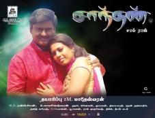 Saanthan Movie Poster Photos