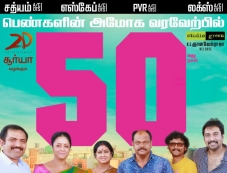 36 Vayathinile Movie 50th Day Poster Photos