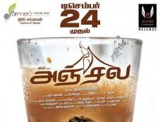 Anjala Movie Poster Photos