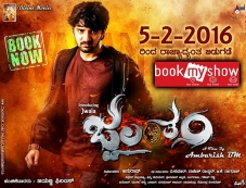 Jwalantham Posters Photos
