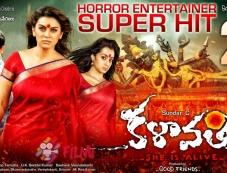 Kalavathi Movie Poster Photos