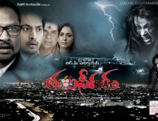 Tulasidalam Movie Poster Photos