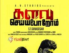 Kalavu Seyya Porom Movie Poster Photos