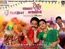 Myna Kunja Kaanom Movie Poster Photos
