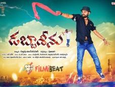 Dabba Seenu Movie Poster Photos