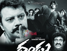 Dandu Movie Poster Photos