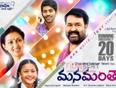 Manamantha Movie Poster Photos