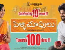Pelli Choopulu Movie Poster Photos