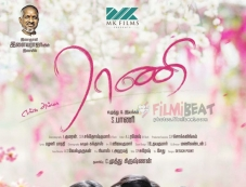 Rani Movie First Look Poster Photos
