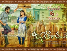 Janaki Ramudu Movie Poster Photos