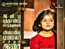 Oru Pakka Kathai Movie Poster Photos
