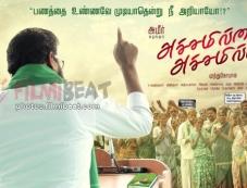 Achamillai Achamillai Movie Poster Photos