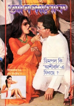 Rajesh Khanna in Magazine Cover