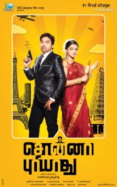 Sonna Puriyadhu poster