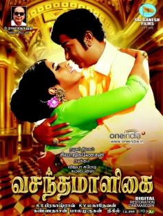Tamil Movie Vasantha Maligai Poster