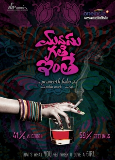 Manasu Gathi Inthey First Look