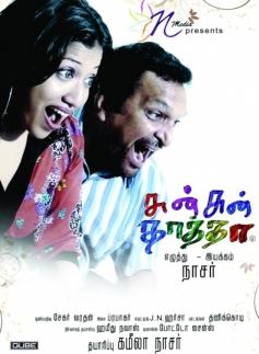 Tamil Movie Sun Sun Thatha Poster