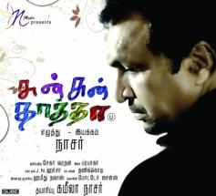 Sun Sun Thatha Tamil Poster