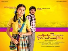 Kadhalai Thavira Veru Ondrum Illai Poster