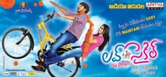 Love Cycle Movie Poster