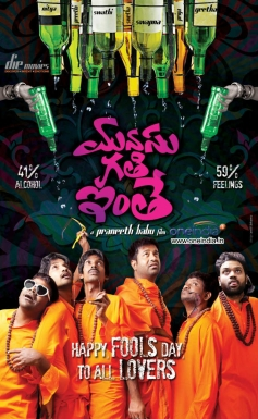 Manasu Gathi Inthey Fools Day Poster