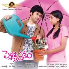 Pelli Pusthakam Movie Poster
